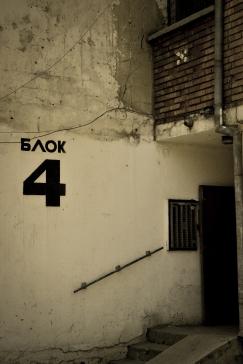 Blok 4 2, Sofia, Bulgaria